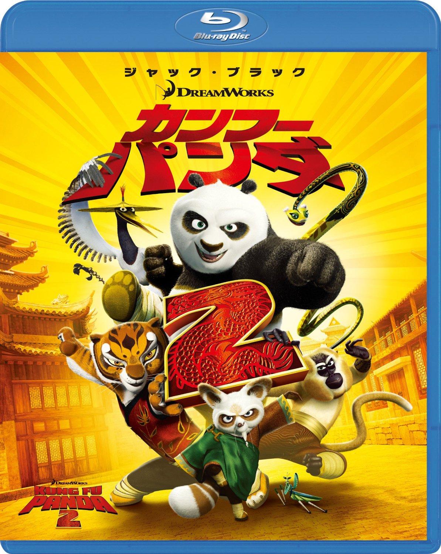 カンフー・パンダ2日本語版