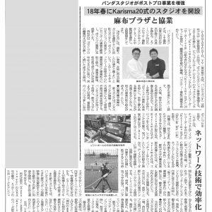 映像新聞_20171106