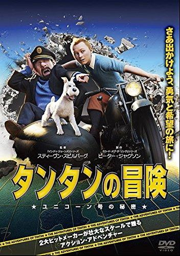 タンタンの冒険/ユニコーン号の秘密日本語版