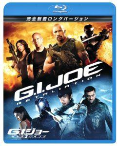 G.I.ジョーバック2リベンジ日本語吹替版