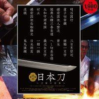日本刀〜刀剣の世界〜