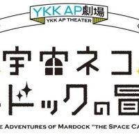 宇宙ネコマードックの冒険