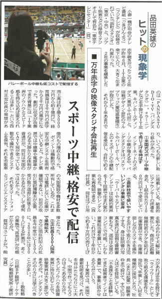 2017年8月4日経MJ掲載