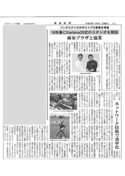 2017年11月6月_映像新聞掲載