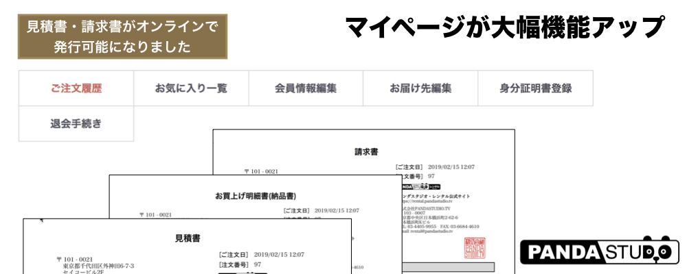 見積書・請求書・納品書をサイト上で発行できるようになります。